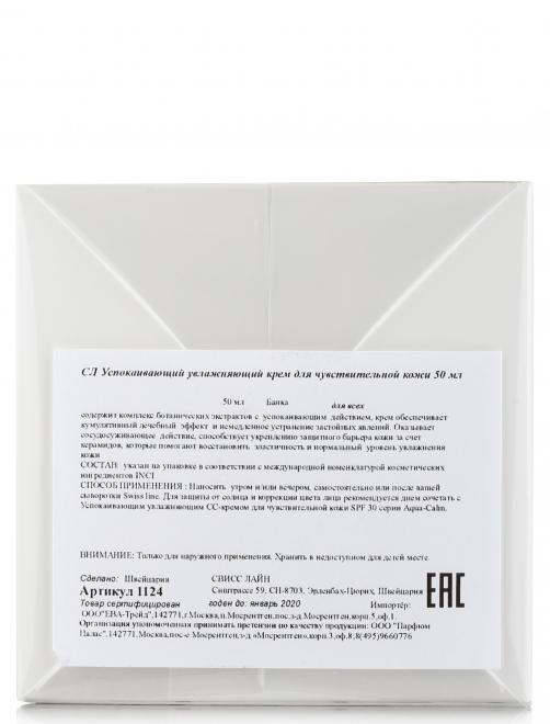 Увлажняющий крем для чувствительной кожи - Force Vitale, 50ml Swiss Line - Модель Верх-Низ